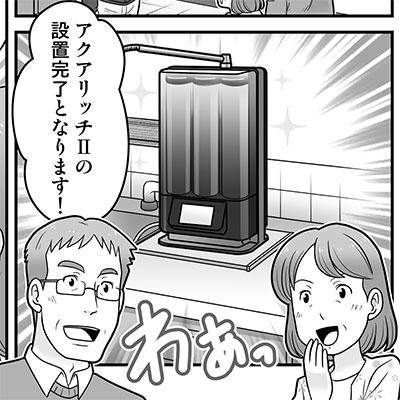 コスモヘルス株式会社様